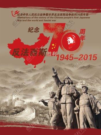 反法西斯抗战70周年