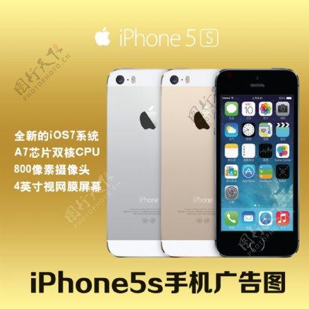 苹果iphone5S产品展示图片