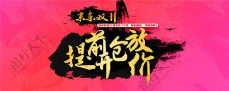 京东双11海报