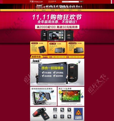 行车记录仪天猫店铺双十一活动模板海报