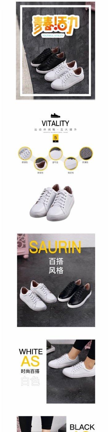 运动休闲女鞋详情设计