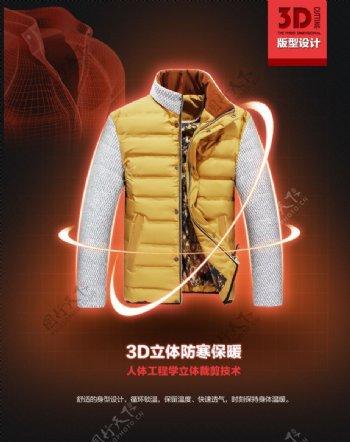 冬季羽绒服详情页版型保暖素材