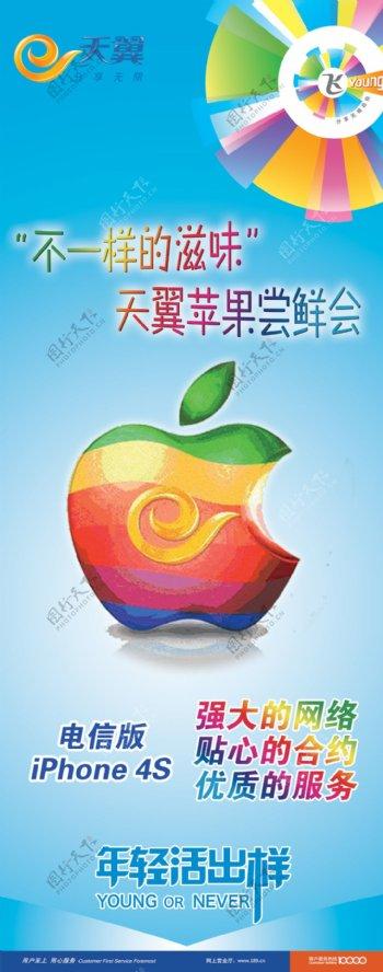 电信IPHONE4S海报