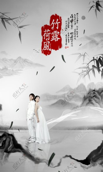竹露荷风婚纱宣传海报