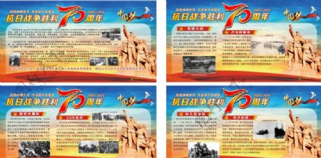 抗战胜利70周年大幅海报