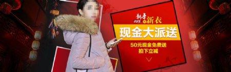 冬季保暖女装活动模板海报