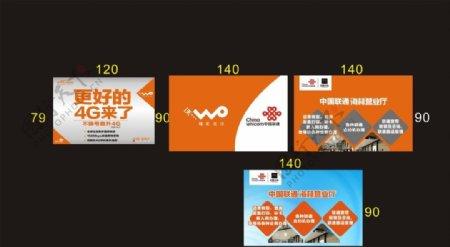 中国联通4G沃