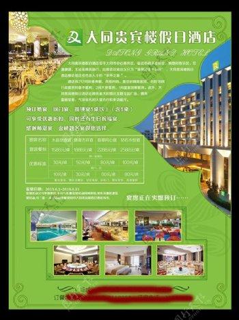 假日酒店广告