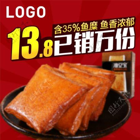 鱼豆腐直通车主图推广图钻展海报