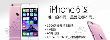 新款iPhone6s高清