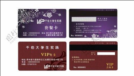 VIP卡片秀气卡片