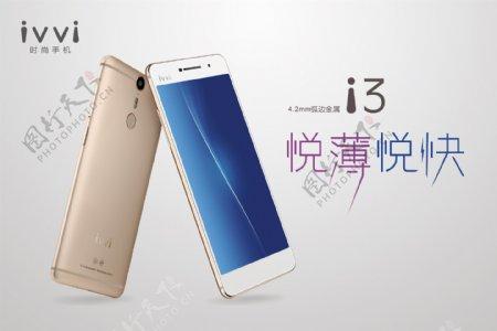 i3悦薄悦快图片
