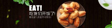 零食促销海报