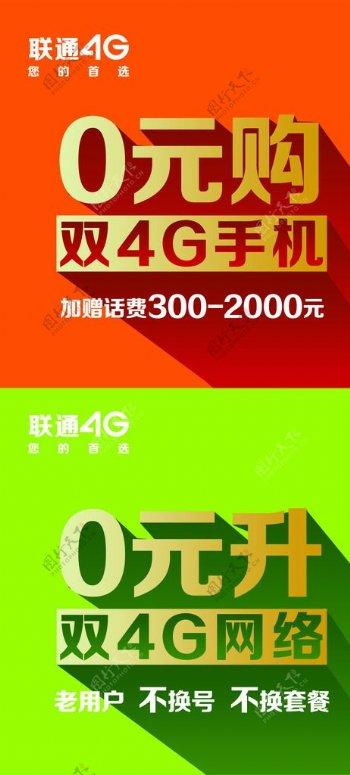 中国联通4G您的首选