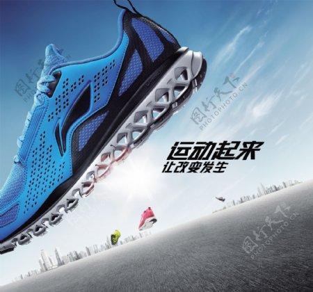 李宁运动鞋改变生活广告PSD素材
