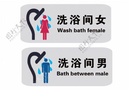 卫生间洗浴间