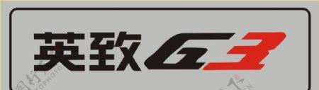 英致3G车铭牌