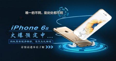 苹果iphone6s海报图片