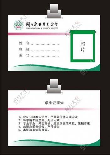 闽西职业技术学院学生证