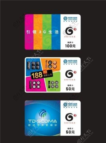中国移动3G纪念缴费卡矢量图引领3G生活底图分层不细
