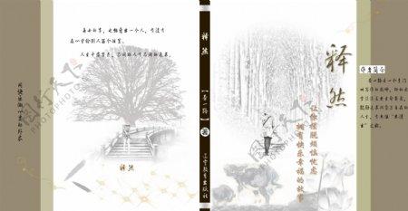 书籍封面书籍装帧设计图片