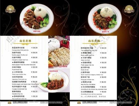 商务套餐价格