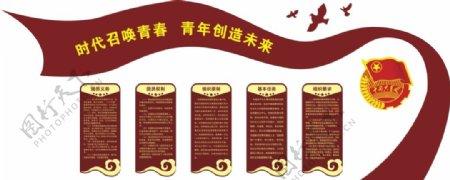共青团团徽制度雕刻