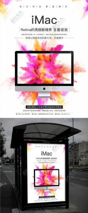 白色炫彩苹果产品手机店iMac促销海报