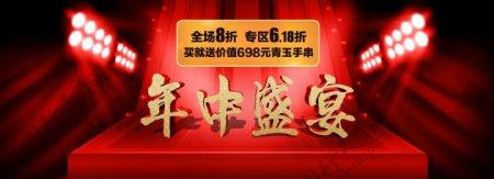 活动海报年中盛宴大气红色背景舞台
