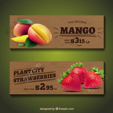 具有真实果实的木制横幅