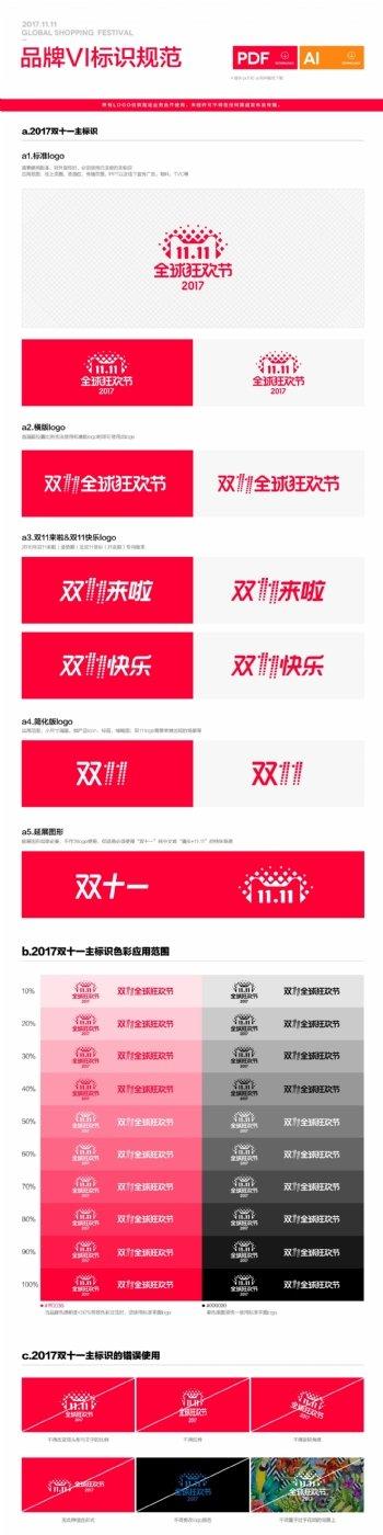 2017双11品牌标识规范