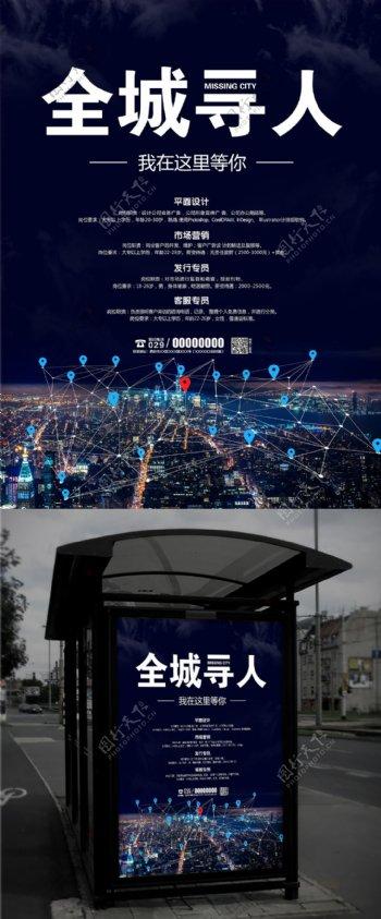 企业蓝色全城寻人创意招聘海报