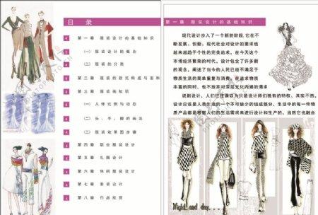书籍装帧设计目录版式