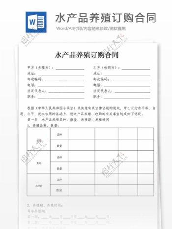 水产品养殖合同实用文档合同协议