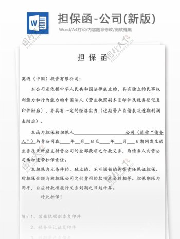 担保函公司新版实用文档合同协议