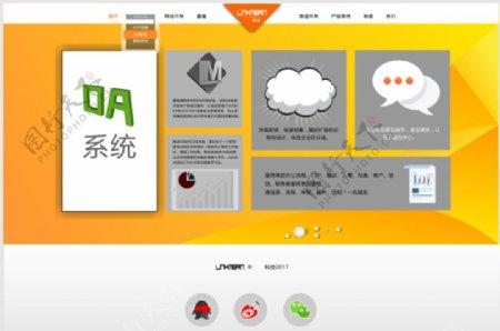 另类网站主页设计