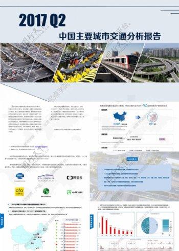 高德地图2017Q2中国主要城市交通分析报告