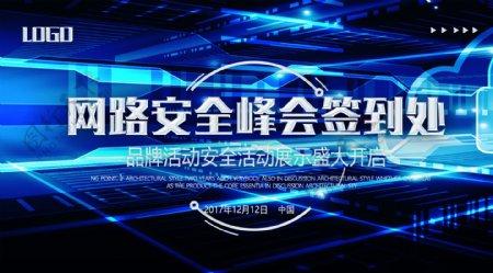 网络安全峰会签到处企业展板设计