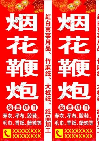 流动酒席菜谱_红白喜事图片-红白喜事素材-红白喜事模板高清下载-图行天下