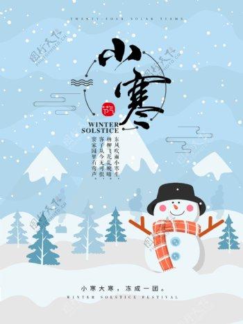 二十四节气之小寒节气配图海报