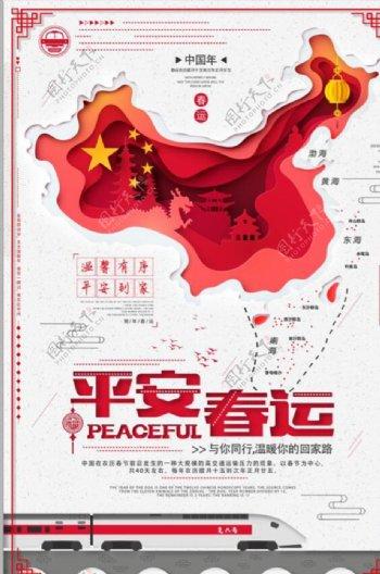 中国风2018平安春运红色创意
