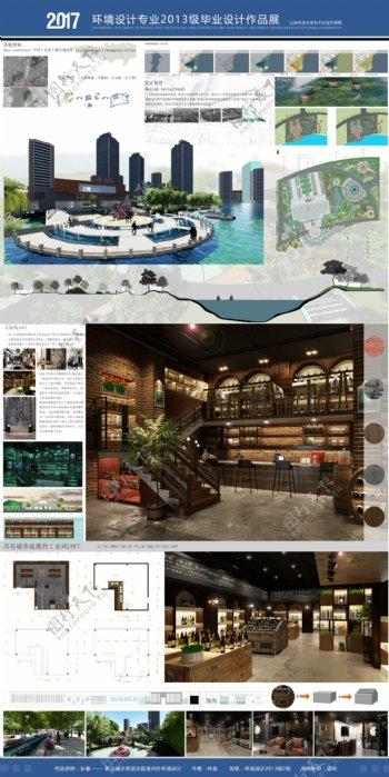 山东环境设计系毕业设计展板模板