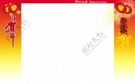 新年网站背景素材图