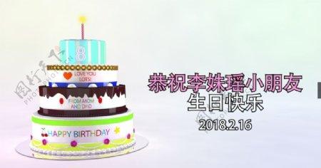 生日宴会视频片头