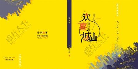 小说书籍装帧宣传设计