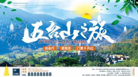 国内旅游五台山风景简约促销展板