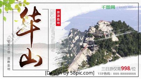 白色背景华山旅游国内旅游宣传展板