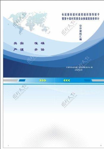 企业蓝色画册