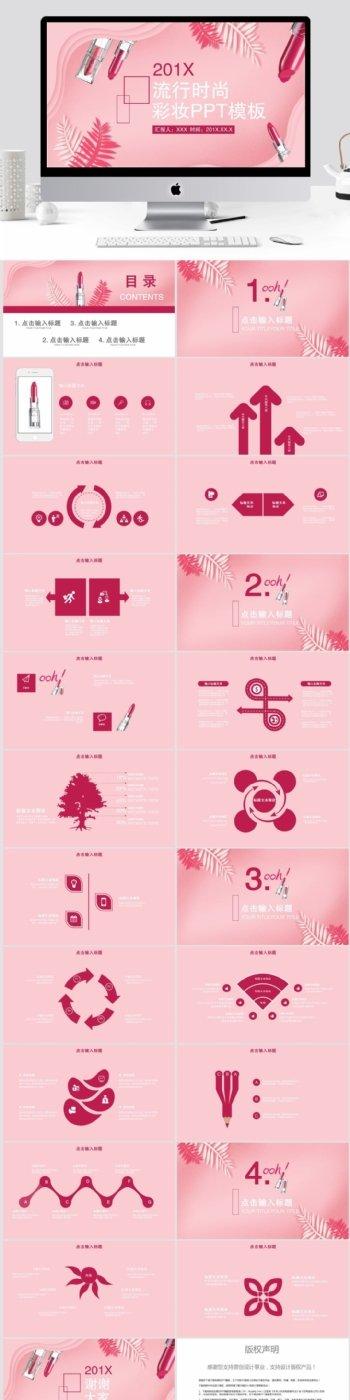 24创意流行时尚彩妆产品发布PPT模板
