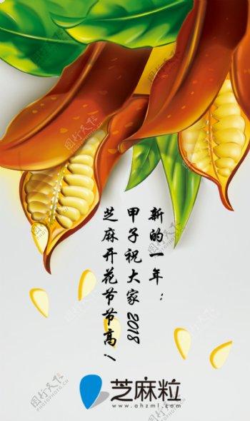 公司宣传祝福海报